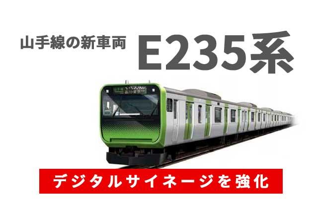 山手線の新車両「E235系」はデジタルサイネージを強化した車両