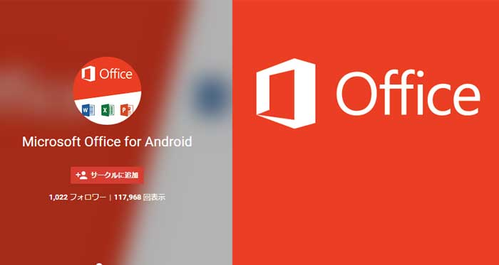 Android版 Microsoft Office