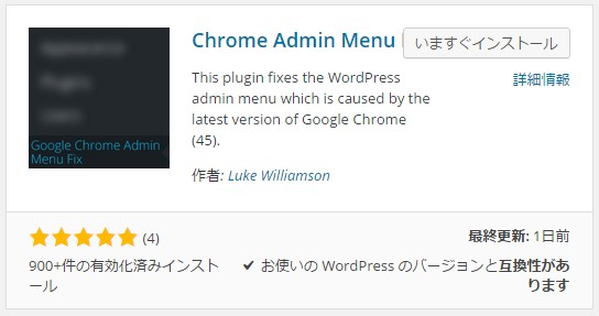 chrome-admin-menu-fix