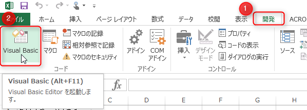 Visual Basic Editorをクリック