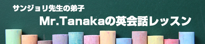 tanaka_english_lesson