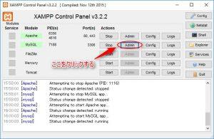 XAMPデータベース画面