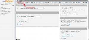 XAMPデータベース設定