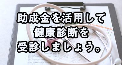 健康診断_助成金01