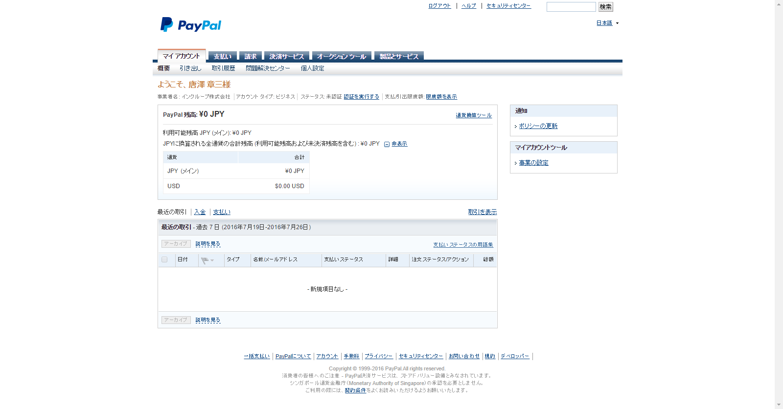 PayPal_old_01
