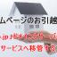 ホームページのお引越し!「co.jp」のドメインとレンタルサーバーを他のサービスへ移管する方法