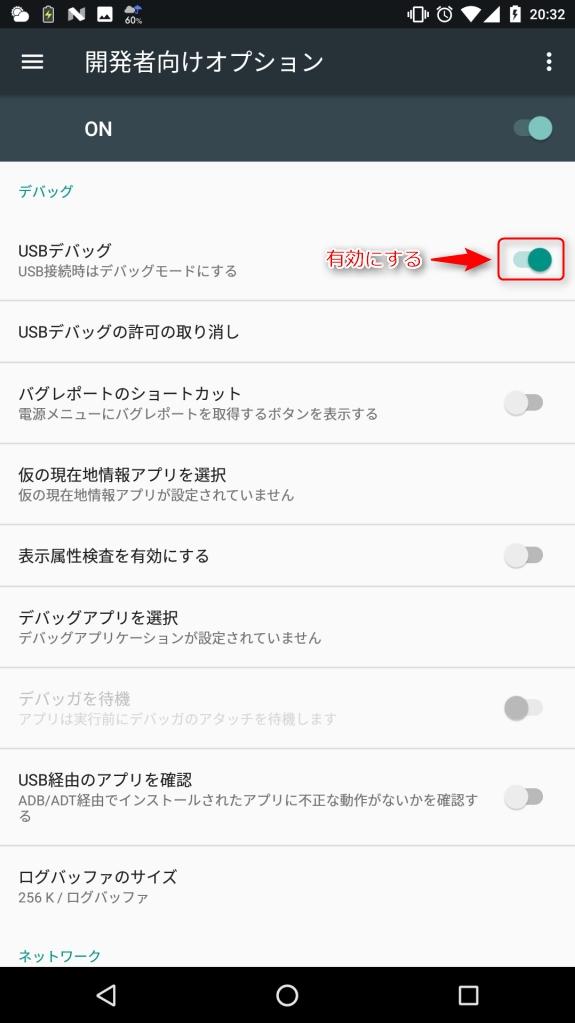 USBデバッグモードを有効化