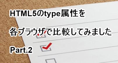 HTML5のtype属性を各ブラウザ(Chrome、Edge、Firefox、Safari)で比較してみました