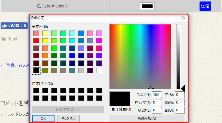 Google Chromeでcolorを表示した場合