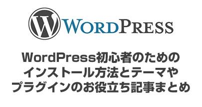 初心者向けWordPressの設定方法まとめ