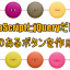 JavaScriptとjQueryでボタン作成
