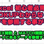 vloocup_index_match_01
