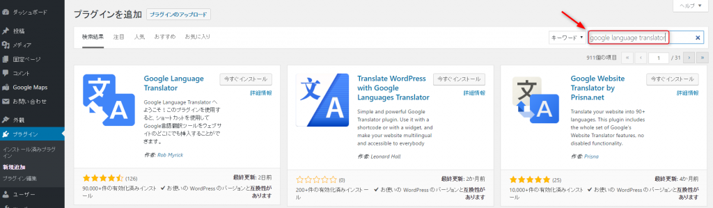 01_Google Language Translator検索