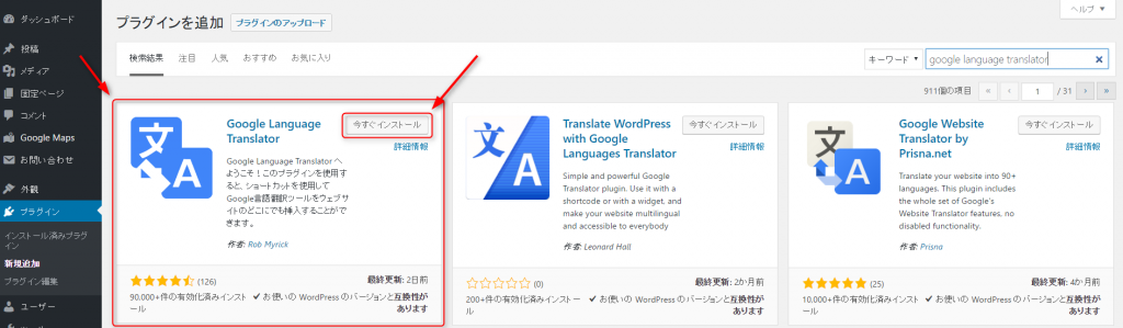 02_Google Language Translatorインストール
