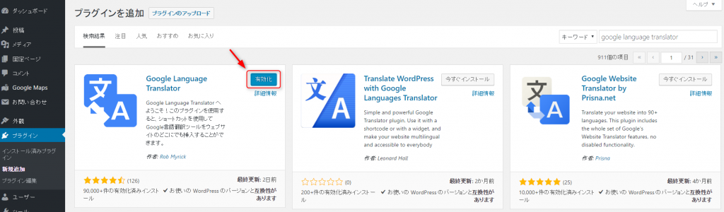 03_Google Language Translator有効化