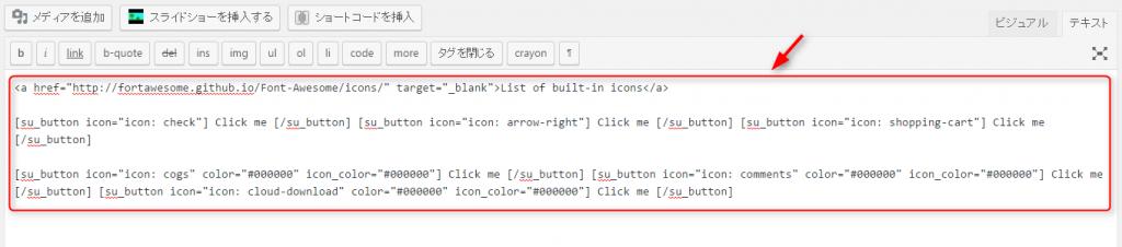 16_ボタン選択_コード挿入
