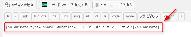 22_アニメーション_コード挿入