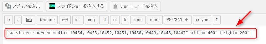 34_スライダー_コード挿入