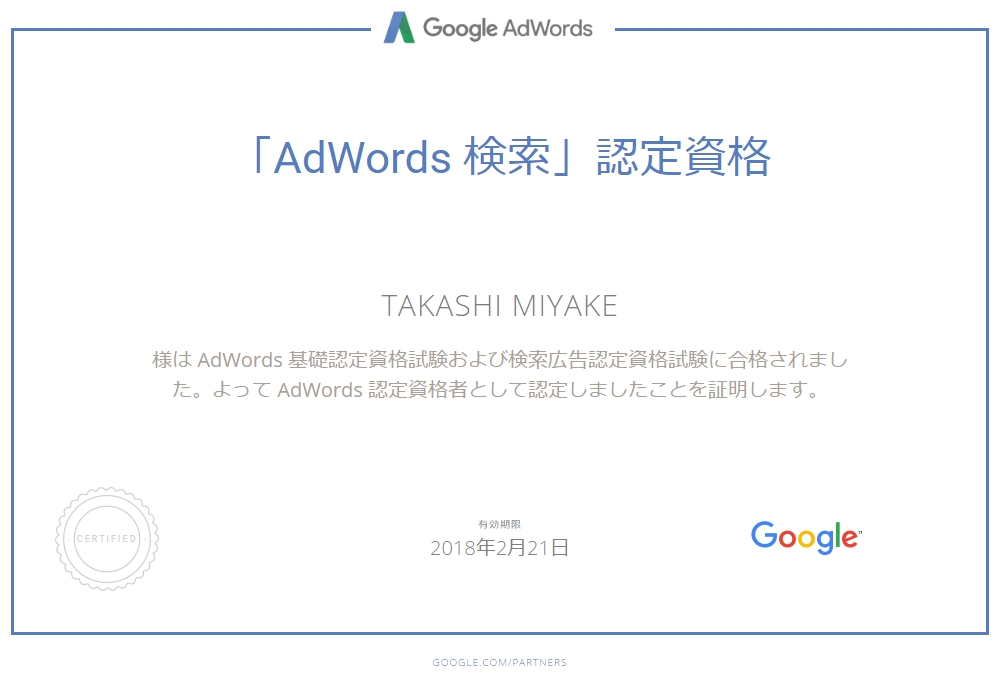 Google AdWords認定証