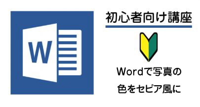 Wordで写真をセピア色に
