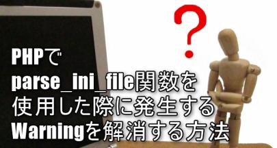 00_parse_ini_fileの警告を解消ロゴ