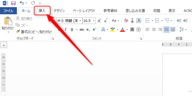 Word表を挿入