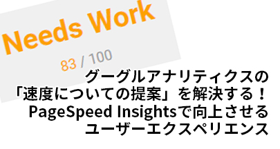 PageSpeed Insightsの提案を解決