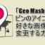 geomashupロゴ