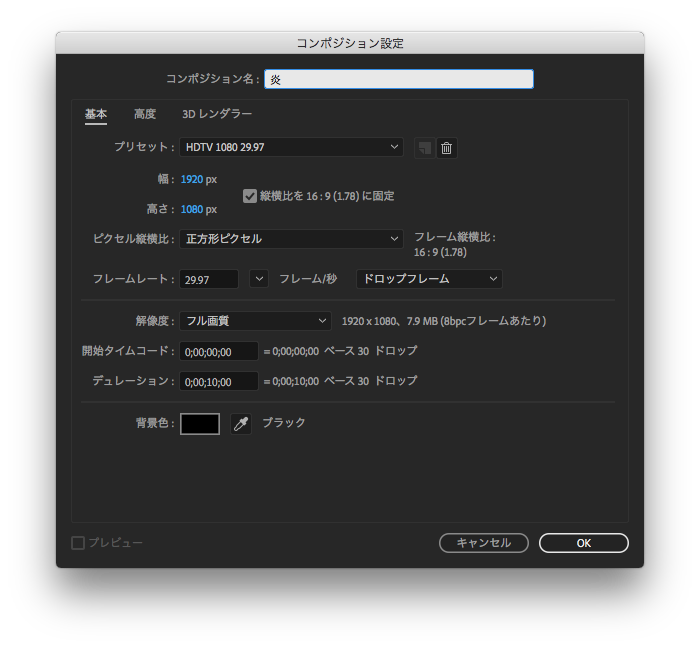 After Effects【新規ファイルをつくる】
