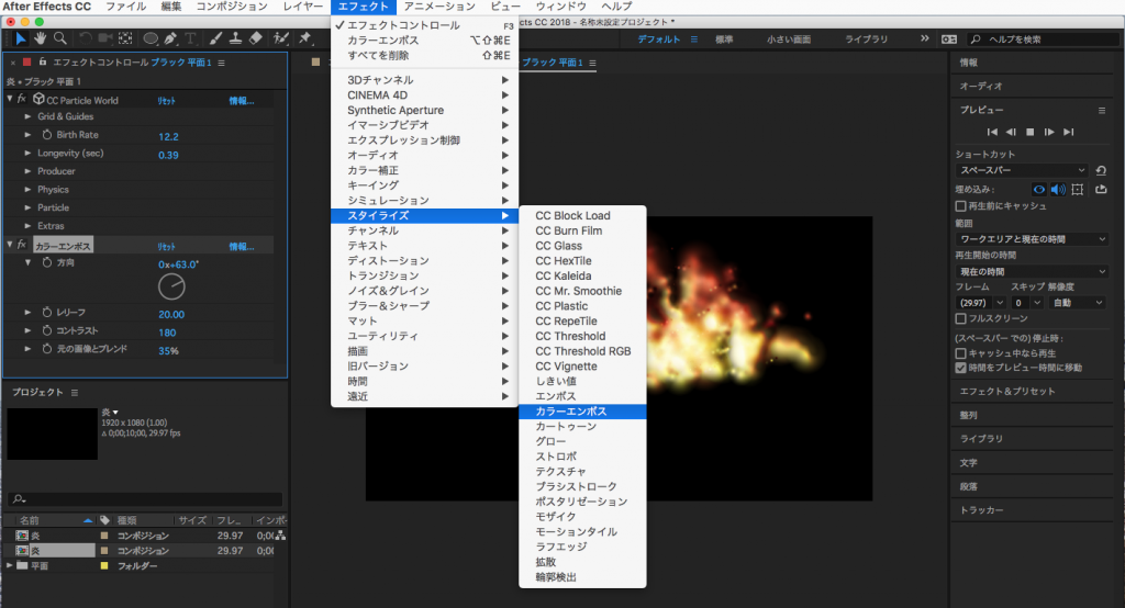 After Effects【カラーエンボス】