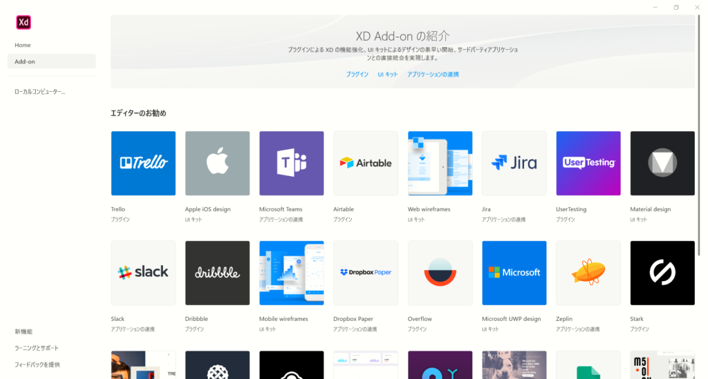 AdobeXD-Add-on