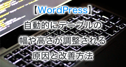 【WordPress】tableにwidthとheightが勝手に入る