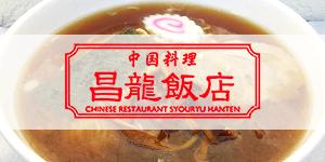 【手作り餃子の本格中華!相模大野 中華料理】昌龍飯店