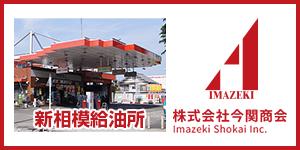 【今関商会サービスステーション】新相模給油所
