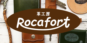 【手縫いでコツコツ革小物を作っているオトコの製作風景から日常まで!革、子供、料理…ときどき猫!?】相模原市 革工房 Rocafort ロカフォルト