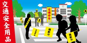 【交通安全用品 横断旗 のぼり旗 標識 相模原市】プラスマークスマーケット
