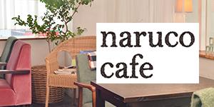 【相模原市南区相模大野のカフェアートやハンドメイド作品の展示販売やワークショップも開催しております。】naruco cafe